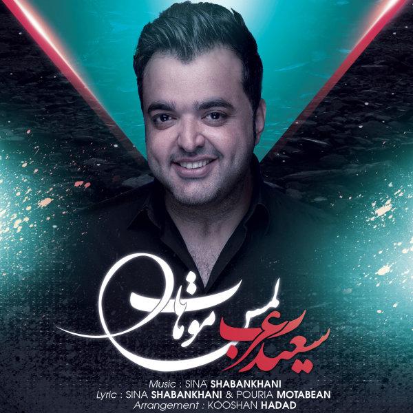 Saeed Arab - Lamse Mohat