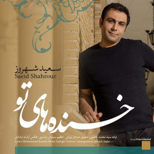 Saeid Shahrouz - Khandehaye To