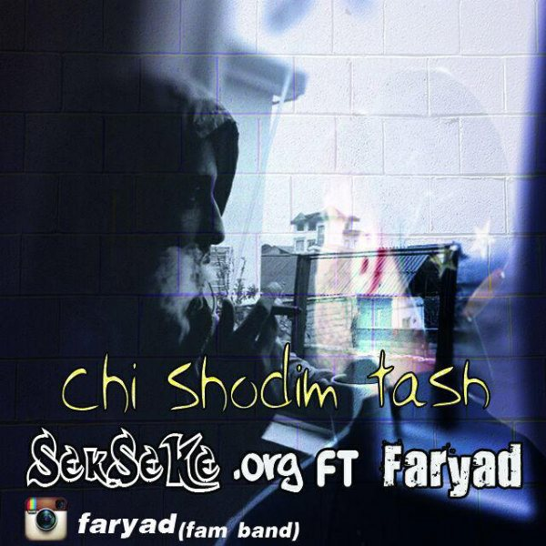 Sekseke Band - Chi Shodim Tash (Ft Faryad)