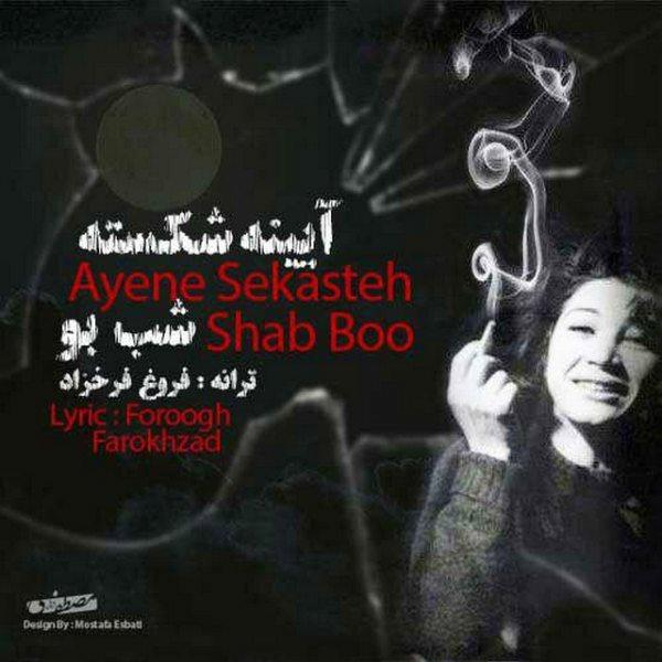 Shab Boo - Ayene Shekasteh