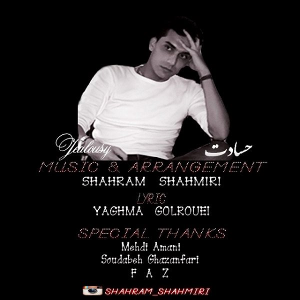 Shahram Shahmiri - Hesadat