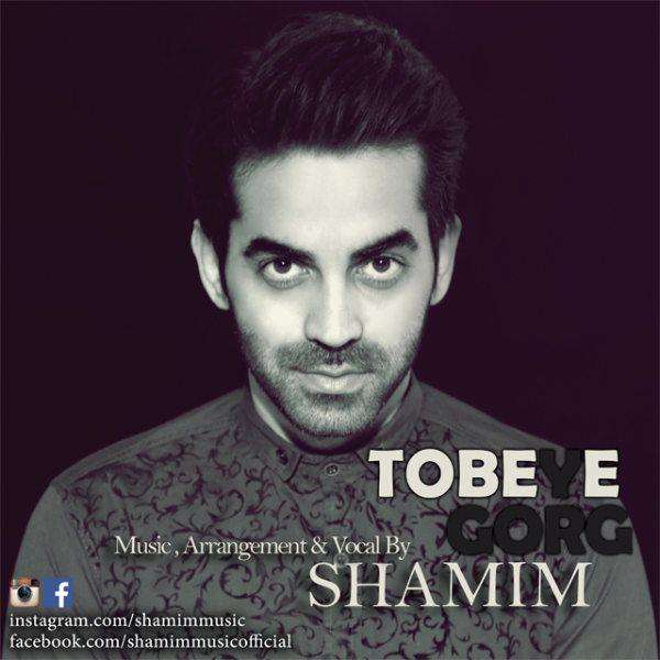 Shamim - Tobeye Gorg