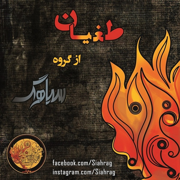 SiahRag Band - Toghyan
