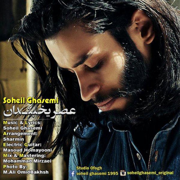 Soheil Ghasemi - Asre Yakhbandan