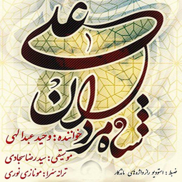 Vahid Abdolahi - Shah Mardan Ali