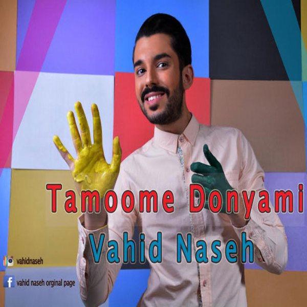 Vahid Naseh - Tamoome Donyami
