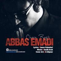 Abbas-Etemadi-Chera-Rafti
