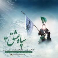 Ahmadreza-Shahriyari-Baran-Gerefte