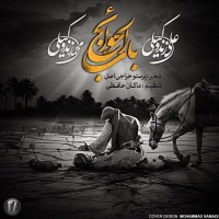 Ali-Zand-Vakili_Mohammad-Zand-Vakili-Babolhavaej