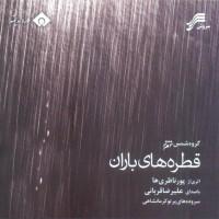 Alireza-Ghorbani-Ghatrehaye-Baran