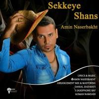 Amin-NaserBakht-Sekeye-Shans