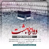 Amin-Razeghi-Darvazeh-Behesht