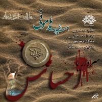 Amir-Hamooni-Sardare-Ba-Ehsas-(Ft-Hamid-Hamooni)