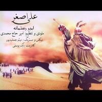 Amir-Rostamaneh-Ali-Ashghar