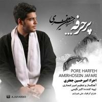 Amirhosein-Jafari-Pore-Harfeh