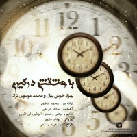 Behzad-Khoshbayan-Ba-Eshgham-Dargiram-(Ft-Mohammad-Mousavi-Nejad)