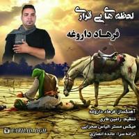 Farhad-Daroghe-Lahzehaye-Bi-Gharari