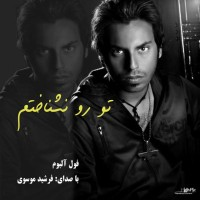 Farshid-Mousavi-Toro-Nashnakhtam