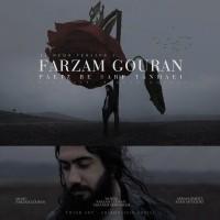 Farzam-Gouran-Paeiz-Be-Sarf-Tanhaei-(20-Mehr-II)