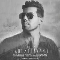 Hadi-Kolivand-Paeiz