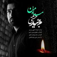 Majid-Kheshti-Mahe-Man