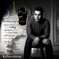 Mehran-Mahdavi-Mesle-Khoda