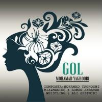 Mohamad-Yaghoobi-Gol