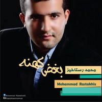 Mohammad-Rastakhiz-Boghze-Kohne