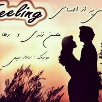 Mohsen-Zandi-Ehsas-(Ft-Raha)