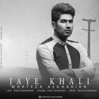 Morteza-Asgharian-Jaye-Khali