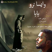 Morteza-Mohammad-Vaysa-Naroo-(Ft-Hasan-Badah)