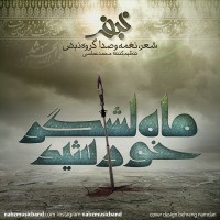 Nabz-Band-Mahe-Lashgare-Khorshid