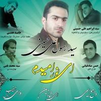 Rasoul-Hosseini-Ey-Noore-Omidam
