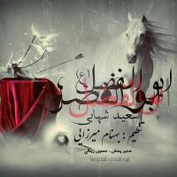 Saeed-Shahabi-Abolfazl