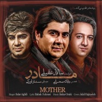 Salar-Aghili-Madar