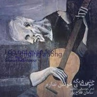 Saman-Fallahpour-Hata-Dige-Hoseleye-Khondan-Nadaram