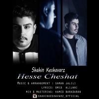 Shahin-Keshavarz-Hesse-Cheshat