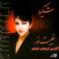 Shakila-Avaze-Eshgh