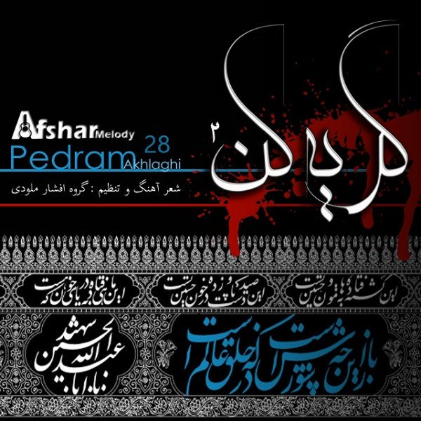 Afshar Melody - Gerye Kon