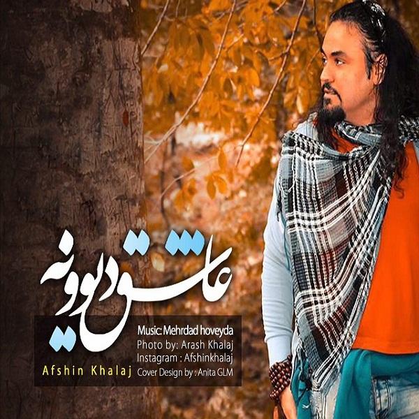 Afshin Khalaj - Asheghe Divooneh