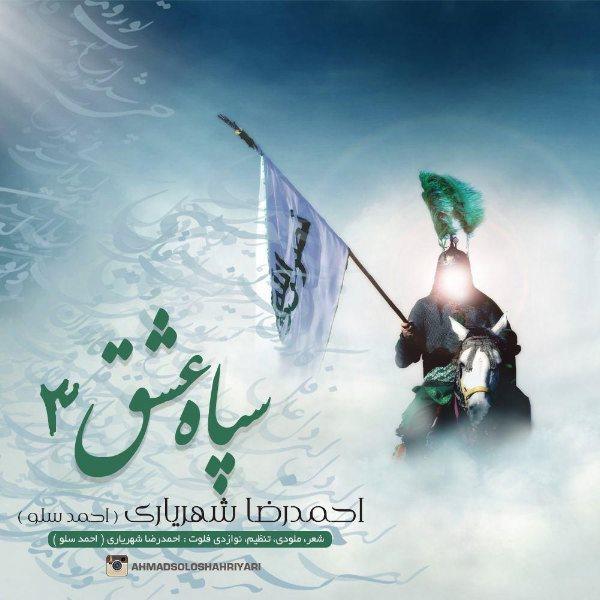 Ahmadreza Shahriyari - Sepahe Eshgh