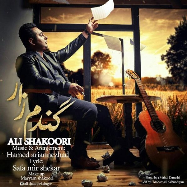 Ali Shakoori - Gandomzar