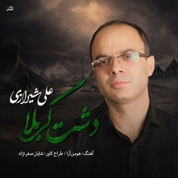 Ali Shirazi - Dashte Karbala
