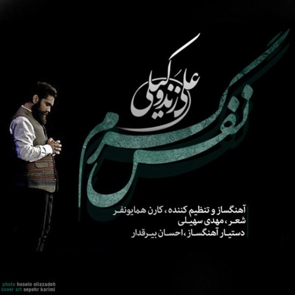 Ali Zand Vakili - Nafase Garm