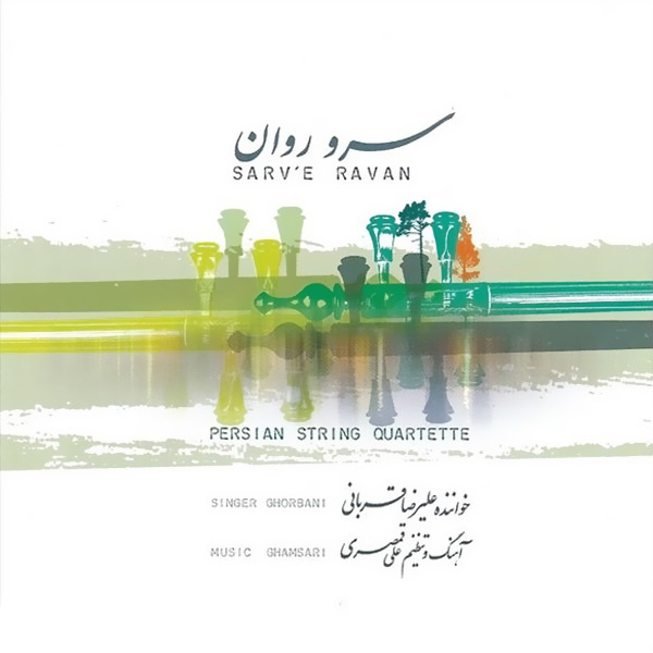 Alireza Ghorbani - Atash (Tasnif)