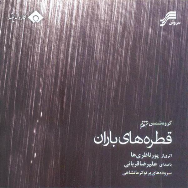 Alireza Ghorbani - Avaze Baran