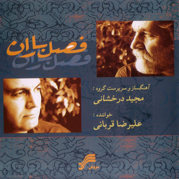 Alireza Ghorbani - Fasle Baran (Daramad)