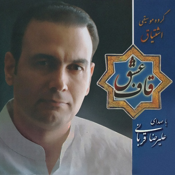 Alireza Ghorbani - Ghafe Eshgh (Bedahe Navazie Taar)