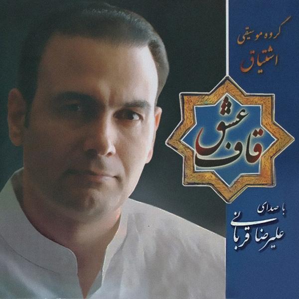 Alireza Ghorbani - Kahroba (Tasnif)