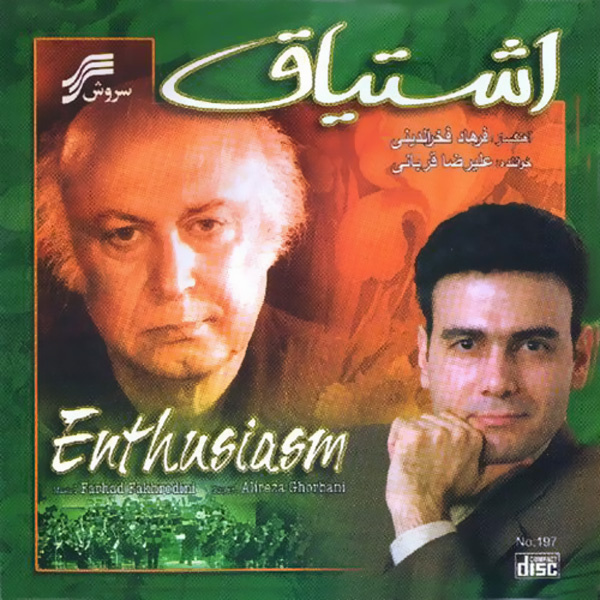 Alireza Ghorbani - Orchestra (Moghadameh)